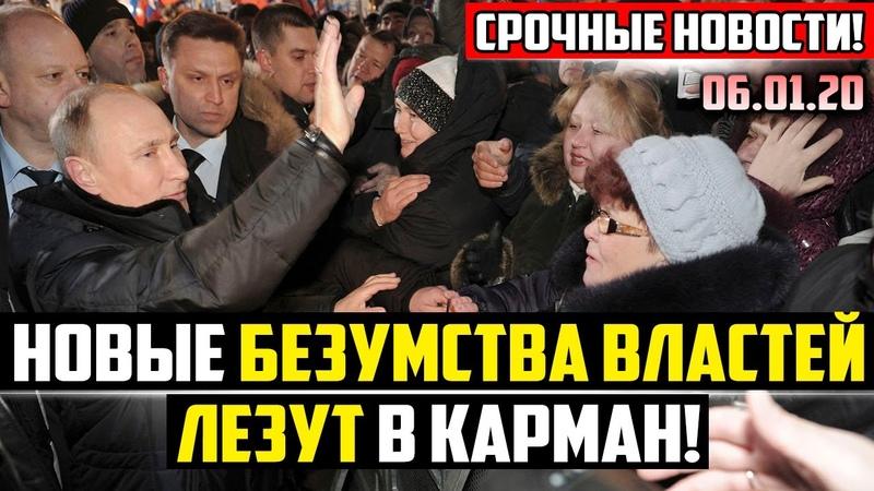 Путин ПОДПИСАЛ УКАЗ 2020 о пенсиях Власть ОПЯТЬ ОБМАНУЛА пенсионеров России