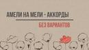Амели на Мели - аккорды - Без вариантов