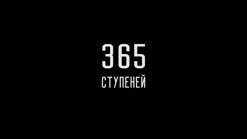 Тизер к фильму 365 ступеней Милана Воробьева '18