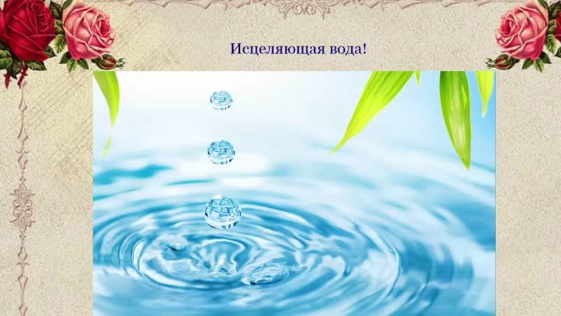 Вода для исцеления и омоложения тела! Практика.