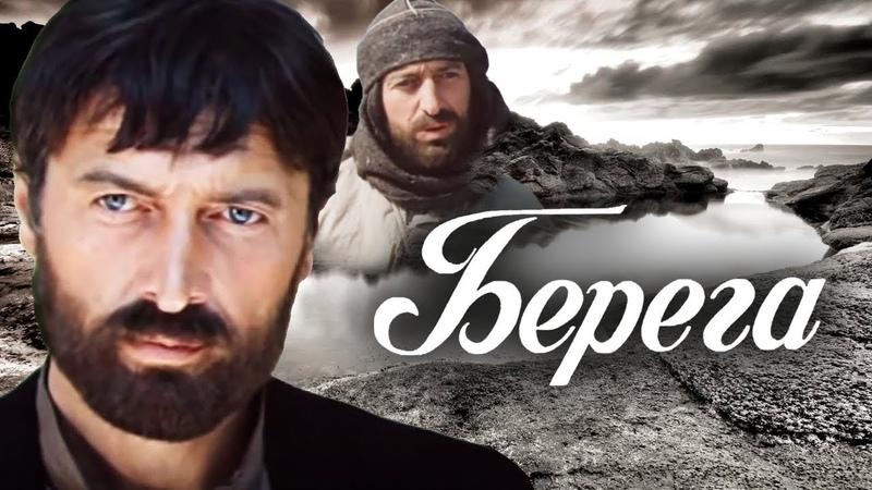 Берега. 4 серия (Грузия-фильм, 1977)