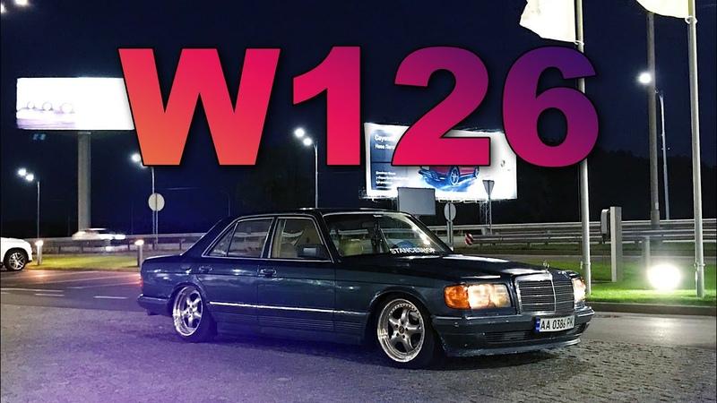 MERCEDES BENZ W126 Лучший S class за 3000$
