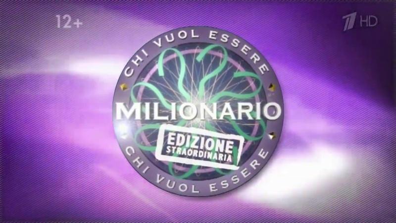 CREAZIONE Chi vuol essere milionario Edizione Straordinaria Sigla 16 9
