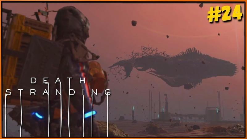 Последний бой с Клиффордом Унгером Послание Дай Хардмена БОССЫ Death Stranding PS4 24