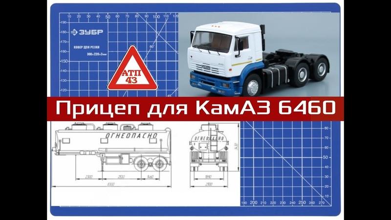 Прицеп для масштабной модели КАМАЗ 6460 от SSM 143