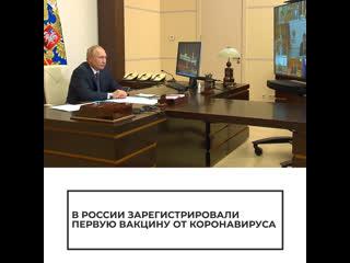Россия первой в мире зарегистрировала вакцину от коронавируса