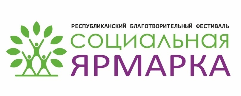 Заканчивается регистрация на I Республиканский благотворительный фестиваль «Социальная ярмарка», изображение №1