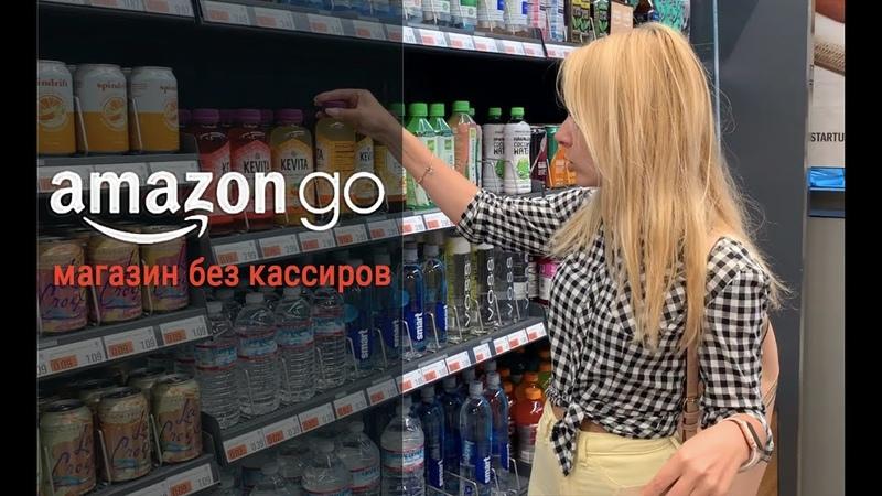 Amazon.go. Супермаркет без касс и кассиров.