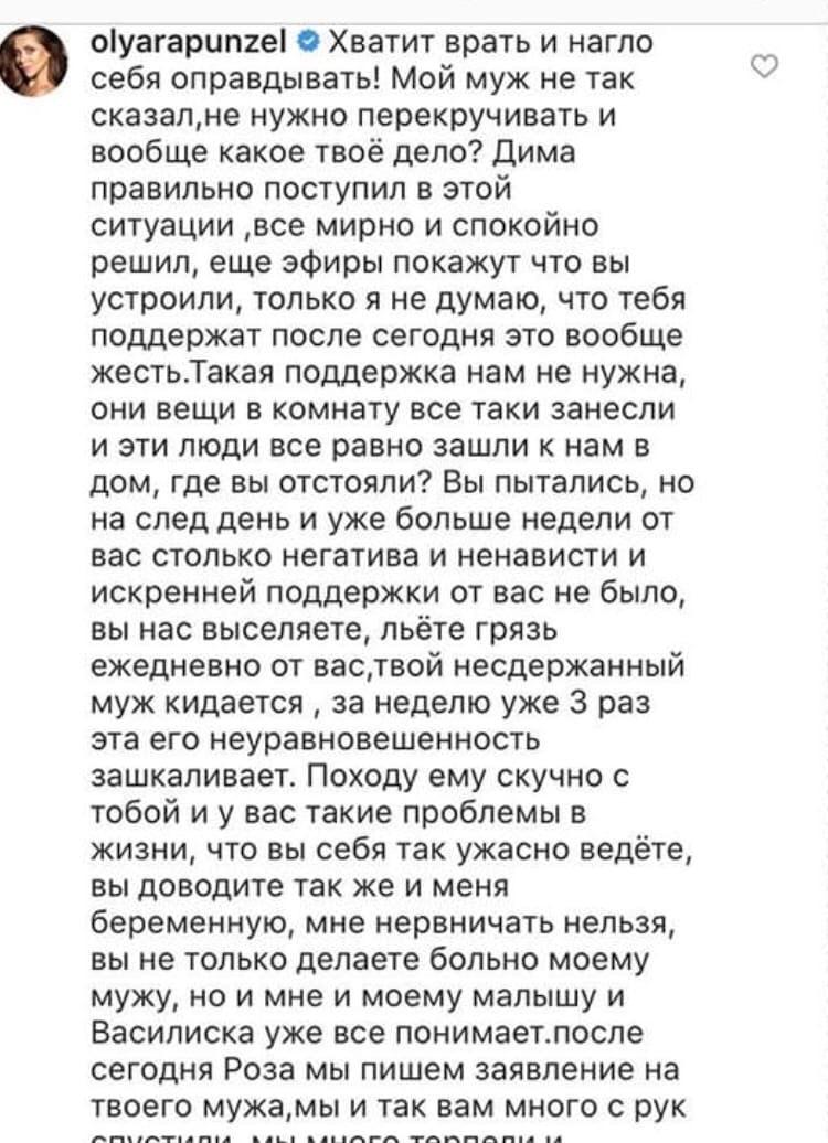 Про конфликт Дмитренко с Шабариным