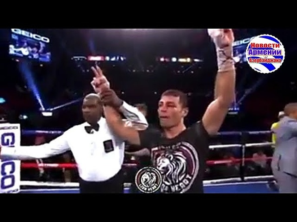 Ананян стал первым кто победил Матиаса бой в Вегасе посвятил Дадашеву
