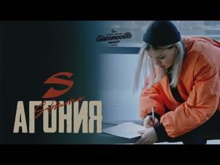 SOLOMONA - Агония I клип #VQmusic (Соломона)