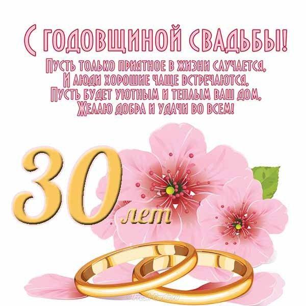 Поздравление с годовщиной свадьбы тридцатилетие