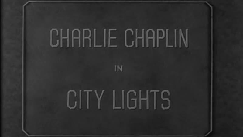 Огни большого города 1931