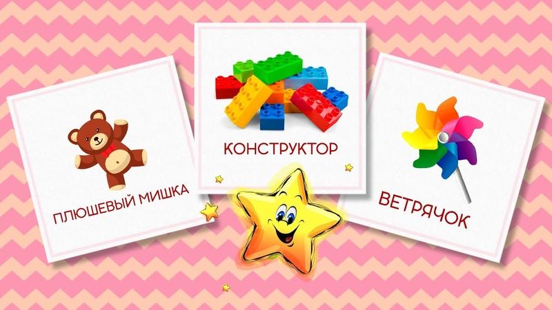 Мои Игрушки Сборник Карточки Домана Развивающие Мультики для Детей