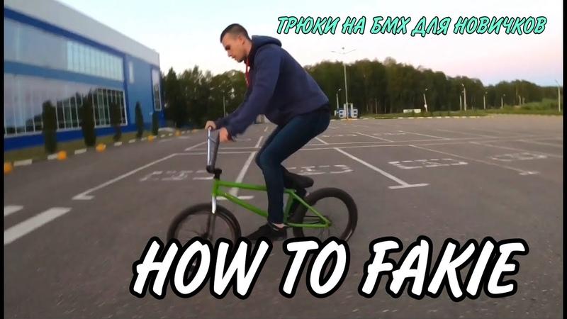 Трюки на бмх для начинающих How to fakie