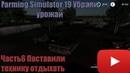 Farming Simulator 19 Часть№7 убрали все поле