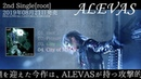 ALEVAS 2ndシングル[root] 2019年8月21日発売