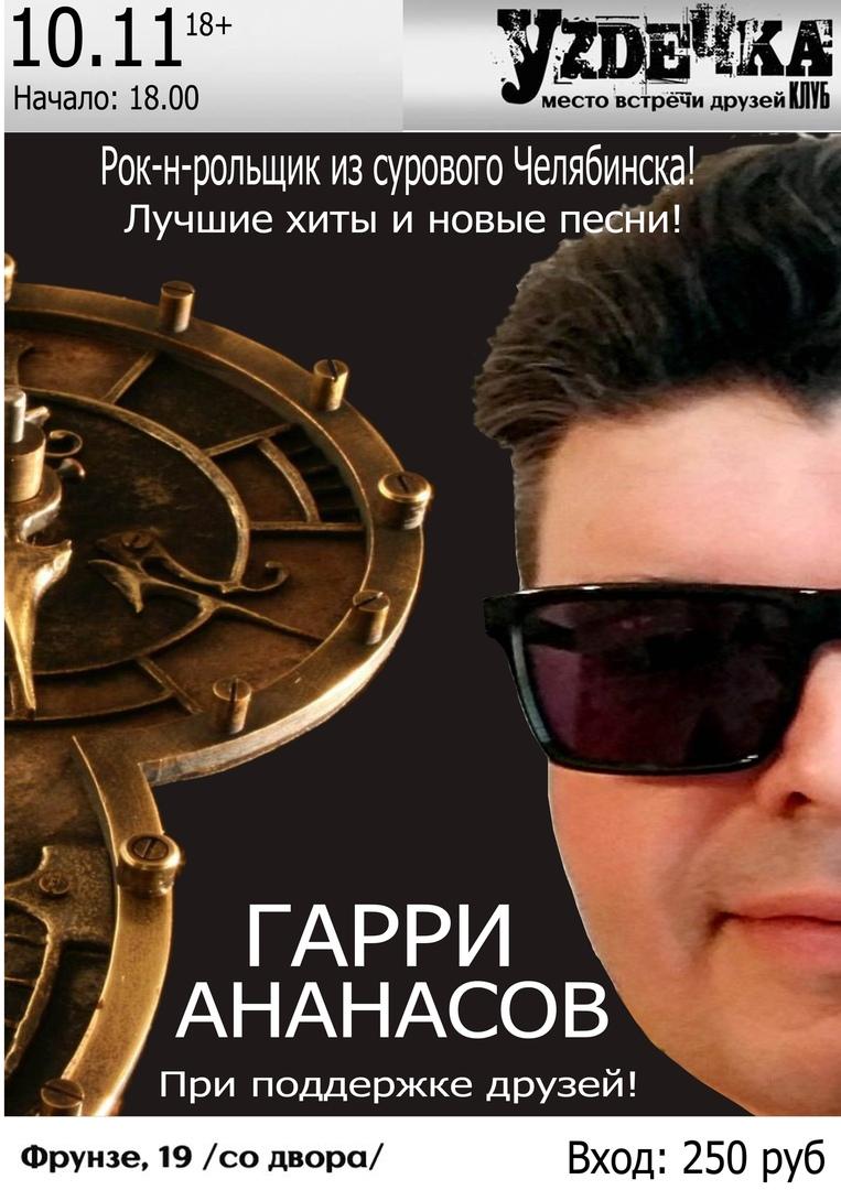 Афиша Новосибирск 10.11 // Гарри Ананасов // клуб Уzдечка