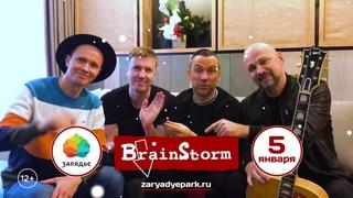 Brainstorm приглашают в «Зарядье» 5 декабря!