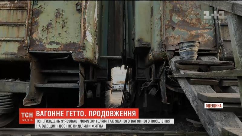 Жителям вагонного поселення на Одещині досі не виділили житла