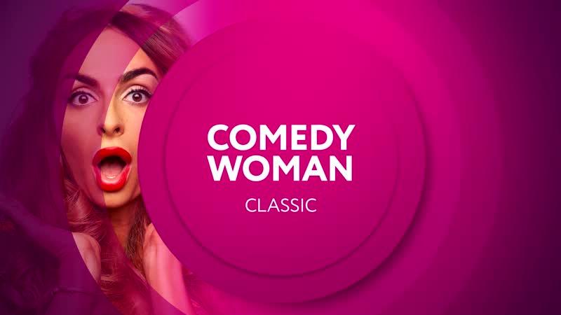 Comedy Woman по будням в 14 00 на ТНТ4