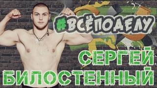 #ВСЁПОДЕЛУ - Сергей Билостенный