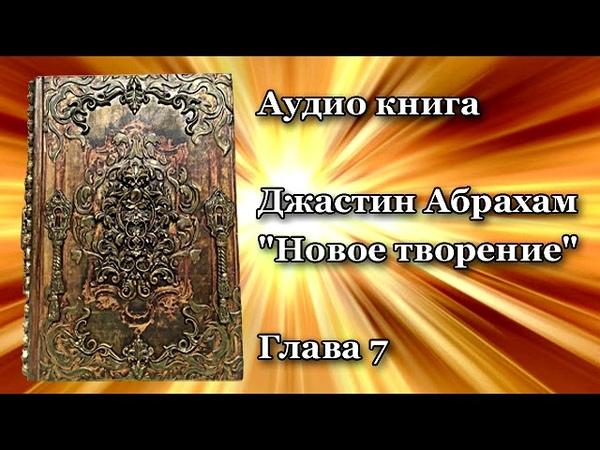 Джастин Абрахам Новое творение 7
