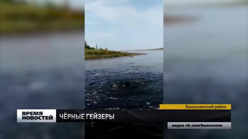 Черные зловонные гейзеры обнаружили нижегородцы на Волге