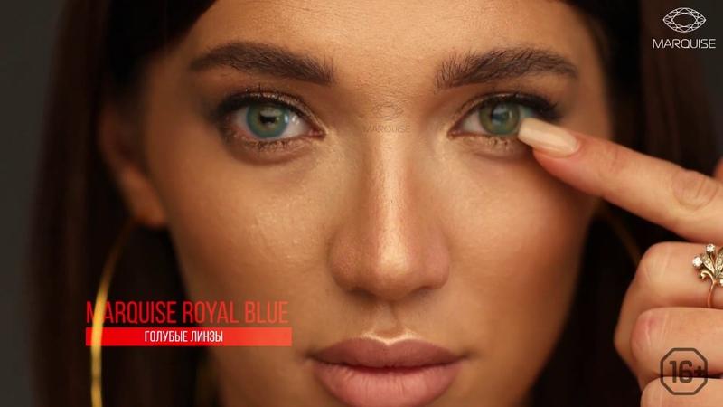 Голубые линзы Marquise Royal blue 100% перекрытие темного цвета глаз Мягкие цветные линзы