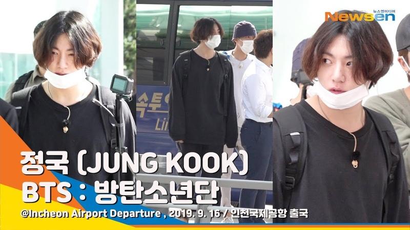 BTS JUNGKOOK (방탄소년단 정국), 2번 만큼 길어진 헤어스타일 (공항패션)[NewsenTV]
