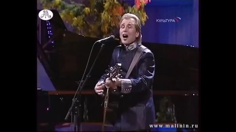 Не уходи - Александр Малинин (Душа моя., 2009) - Alexandr Malinin
