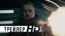 Терминатор Тёмные судьбы Официальный трейлер 2 HD