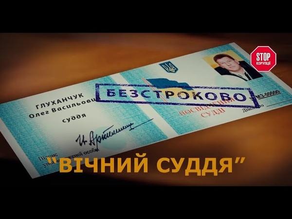 Вічний суддя Глуханчук незаконне збагачення пияцтво за кермом та недостовірне декларування