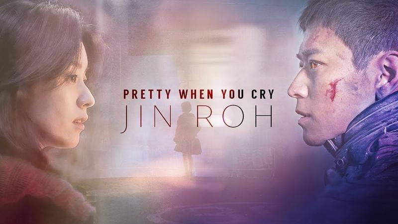 Jin Roh || Pretty When You Cry