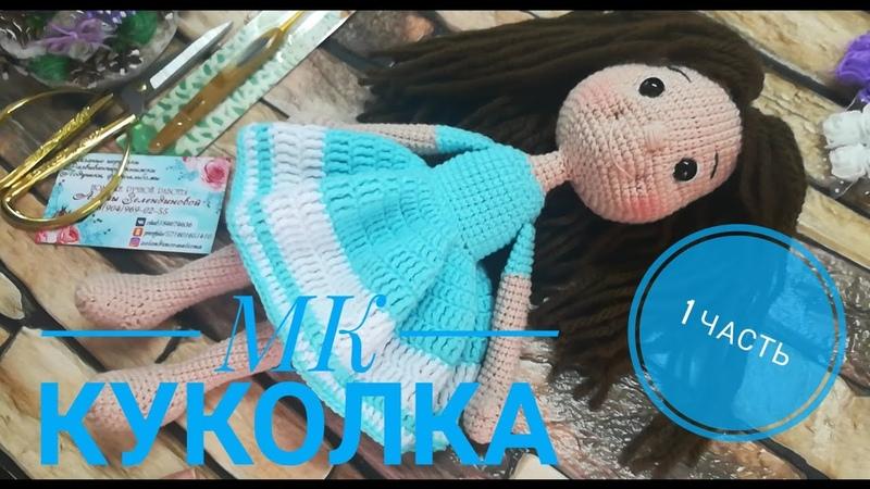 МК Кукла Вяжем голову и ручки 1 часть