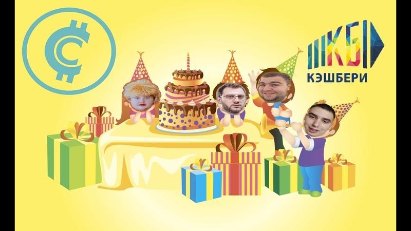 Влог день рождения с друзьями из кэшбери богатый стол с тортами