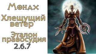 Diablo 3: НОВЫЙ Монах Хлещущий Ветер в сете Эталон Правосудия
