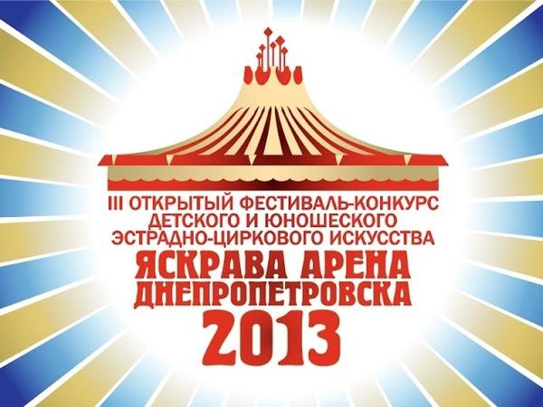 Яскрава Арена-2013