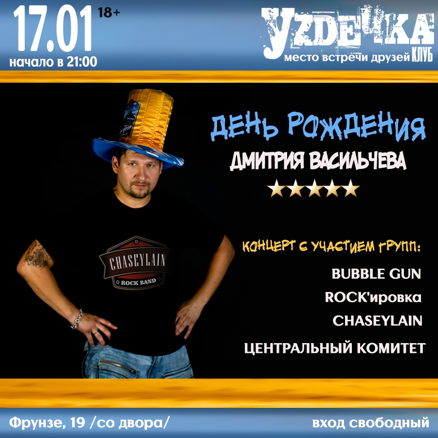 Афиша 17.01 // Birthday Music Night // Уzдечка