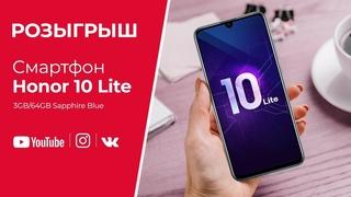 Розыгрыш смартфона Honor 10 lite. ВК, Instagram, YouTube