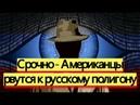Срочно - Американская прорываются на секретный полигон России