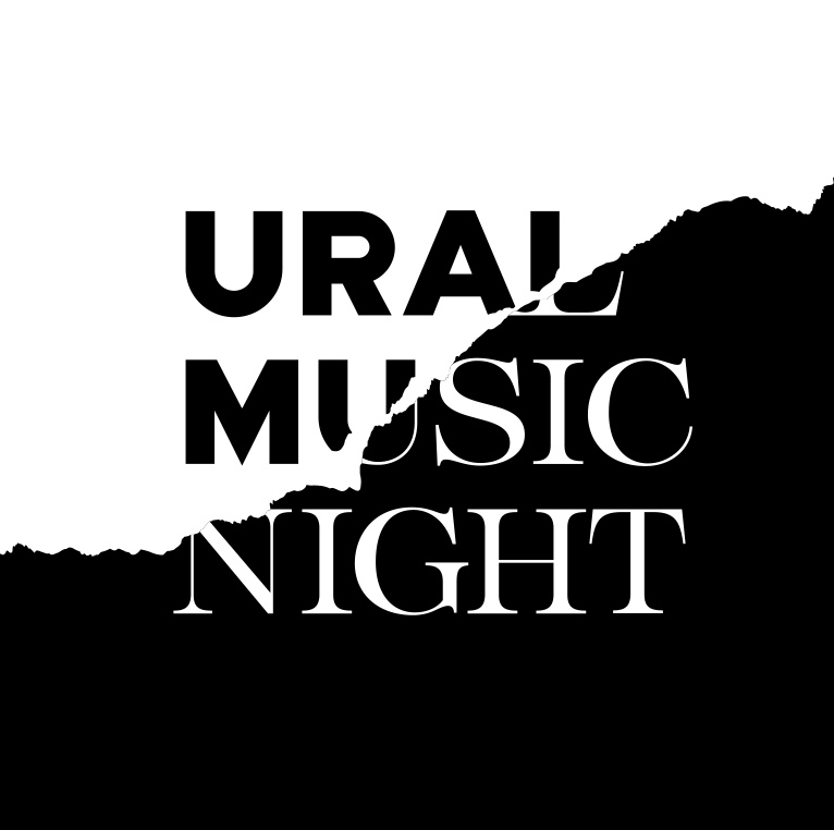Афиша Екатеринбург НАБОР ВОЛОНТЕРОВ URAL MUSIC NIGHT!!!