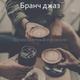 Бранч джаз - Фоновая музыка (Весело Кафе)