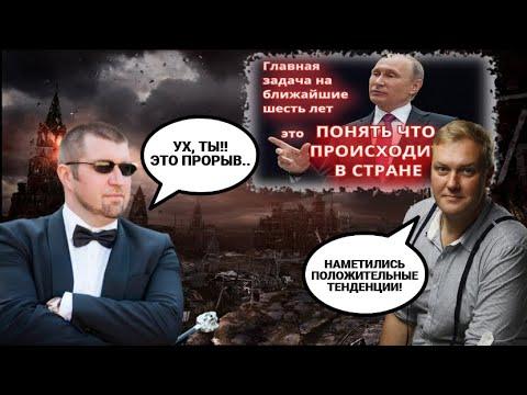 Что ждет Россию в 2020 году? Основные надежды и насущные проблемы ДмитрийПотапенко.