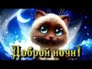 Доброй апрельской ночи! Сладких снов! Теплой мягкой ночи! Ярчайших дней в твоей жизни!