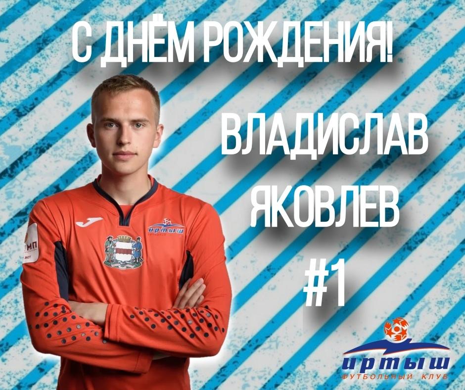 Поздравляем Владислава Яковлева! (21.01.2020)