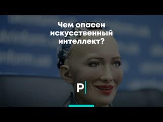 Чем опасен искусственный интеллект