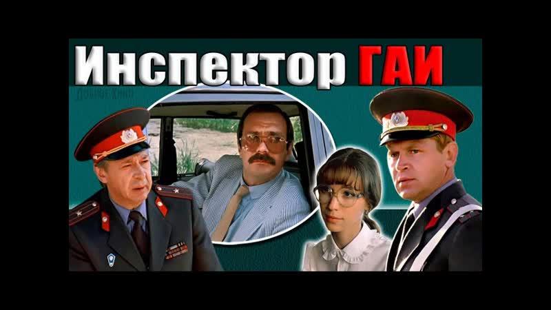 Инспектор ГАИ 1982