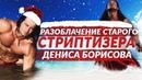 Разоблачение старого стриптизера Дениса Борисова. Ответ Матераццо проекту Деньги 2 0
