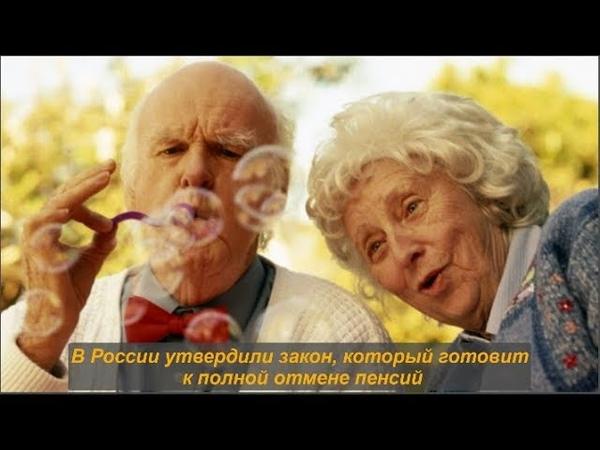 РЭКЕТ: В России утвердили закон, который готовит к полной отмене пенсий. № 1178